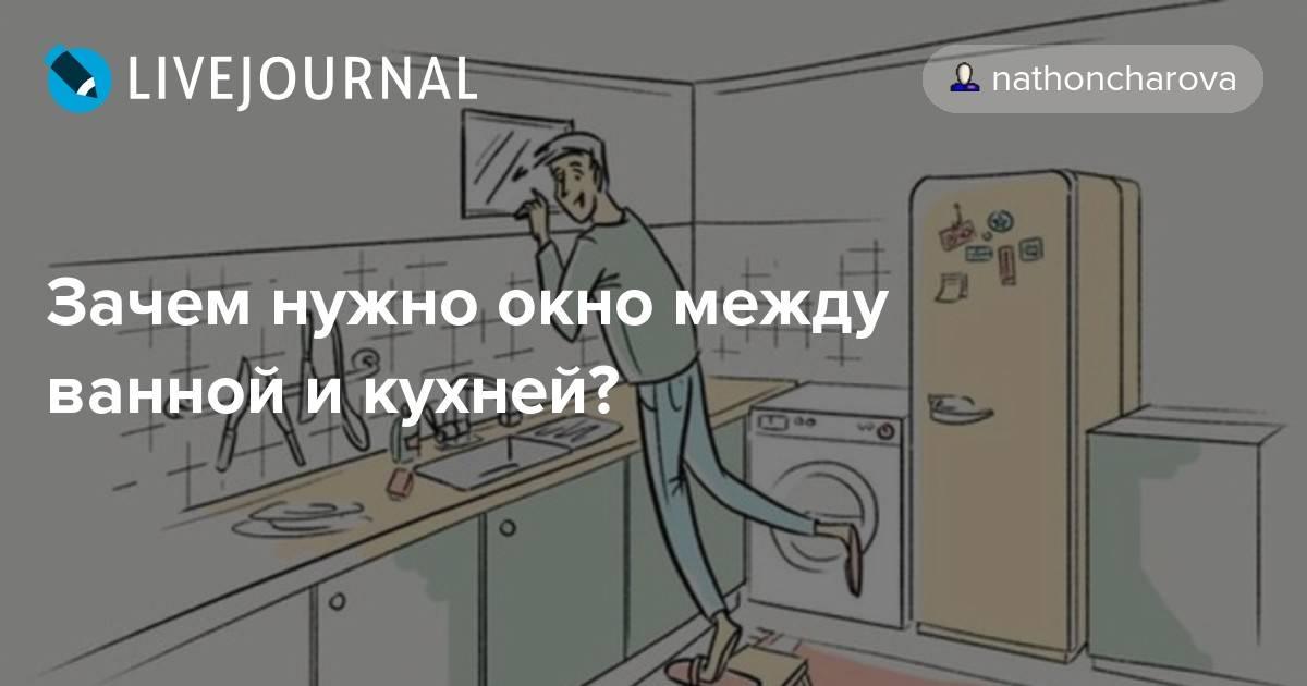 Зачем в хрущевках делали окно между ванной и кухней? | вопрос-ответ | аиф аргументы и факты в беларуси