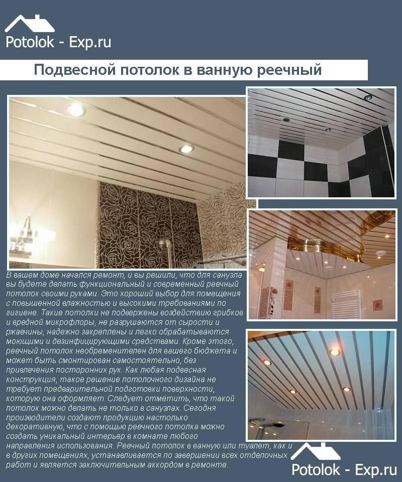 Натяжные потолки в ванной комнате: особенности выбора: