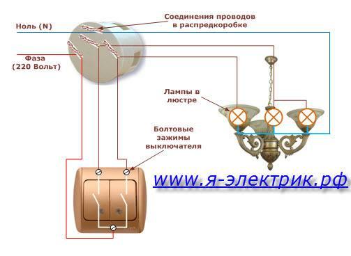 Как подключить люстру: схема подключения, с 3 или 2 проводами