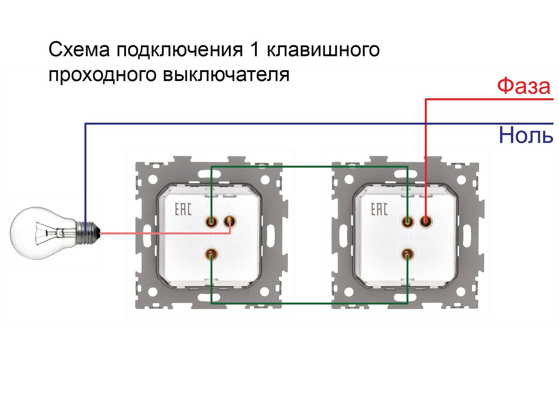 Зачем нужен проходной выключатель   элсис24