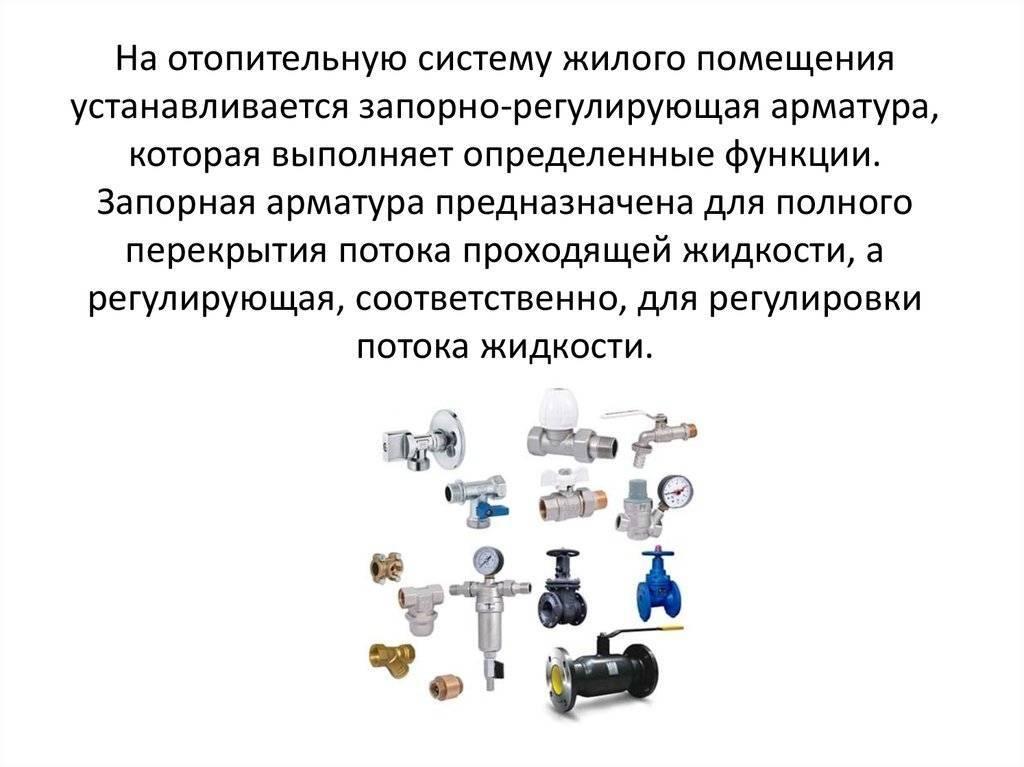 Регулировочные краны для радиаторов отопления принцип работы
