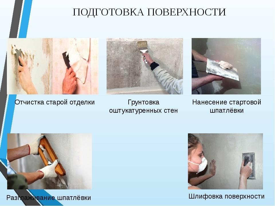 Подготовка стен под покраску порядок работ - только ремонт своими руками в квартире: фото, видео, инструкции