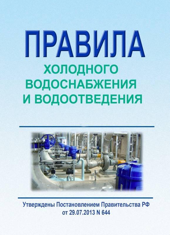 """Снип 2.04.01-85*: """"внутренний водопровод и канализация зданий"""""""