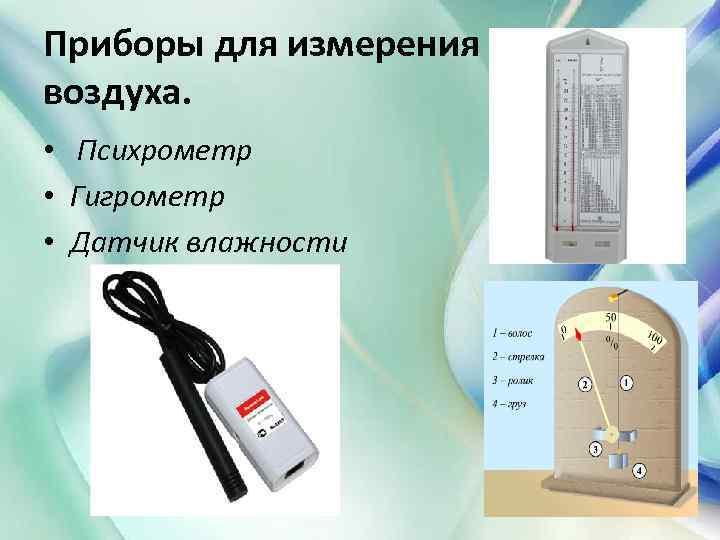 Приборы для измерения влажности воздуха в помещении — виды + рекомендации по выбору