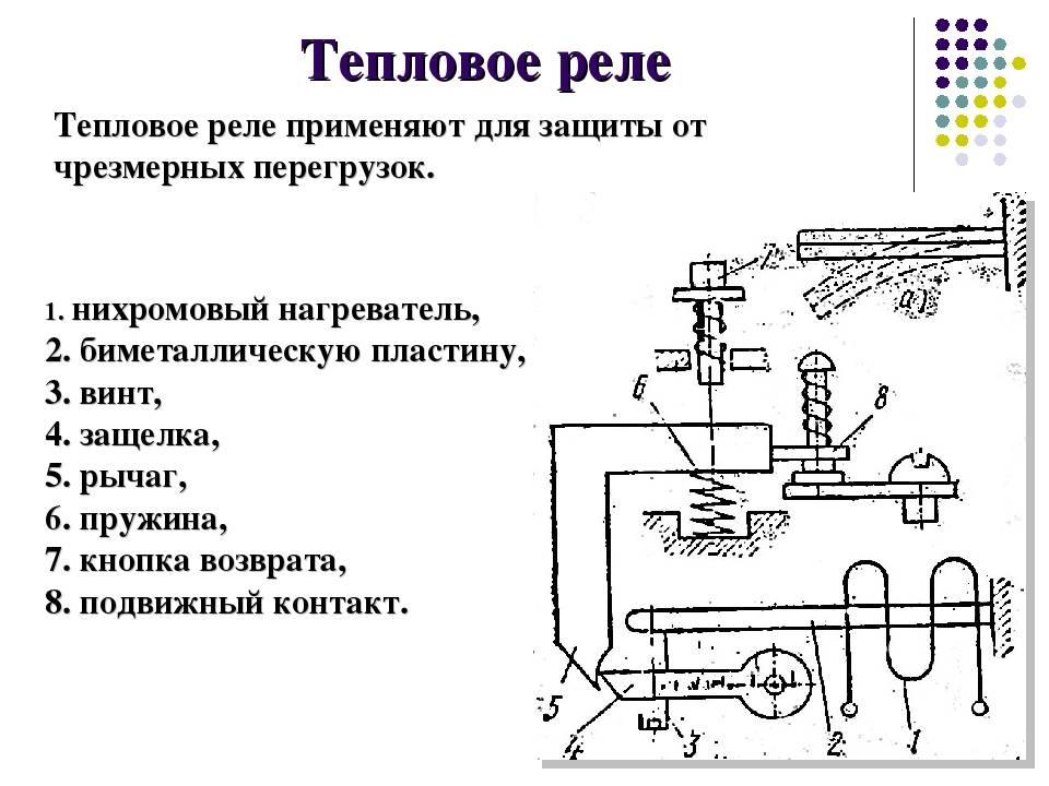 Схема подключения теплового реле - всё о электрике
