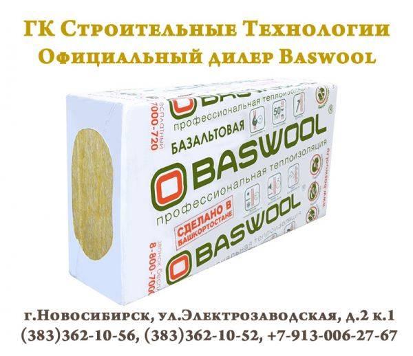 Виды и технические характеристики теплоизоляции басвул
