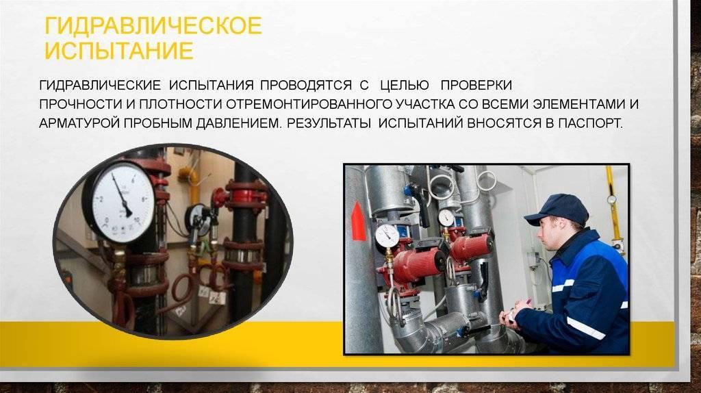 Опрессовка системы отопления в частном доме своими руками: какое давление должно быть