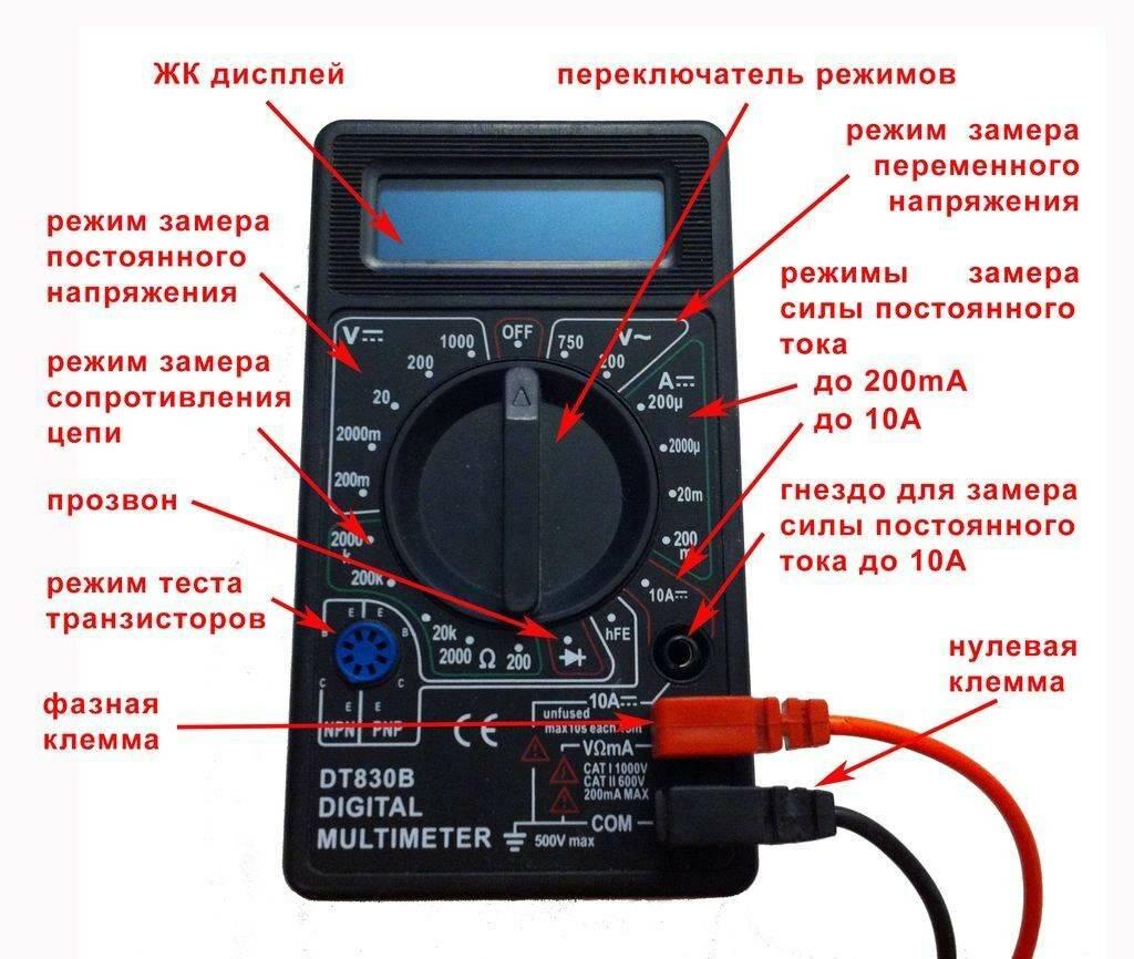Как измерить силу переменного тока мультиметром - всё о электрике в доме