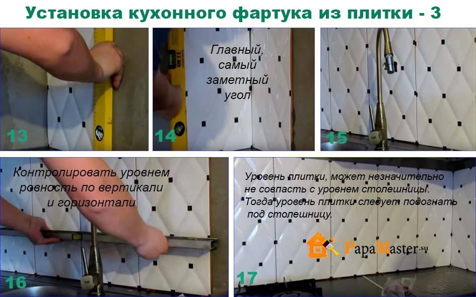 Пошаговая инструкция: как крепить фартук из мдф к стене на кухне