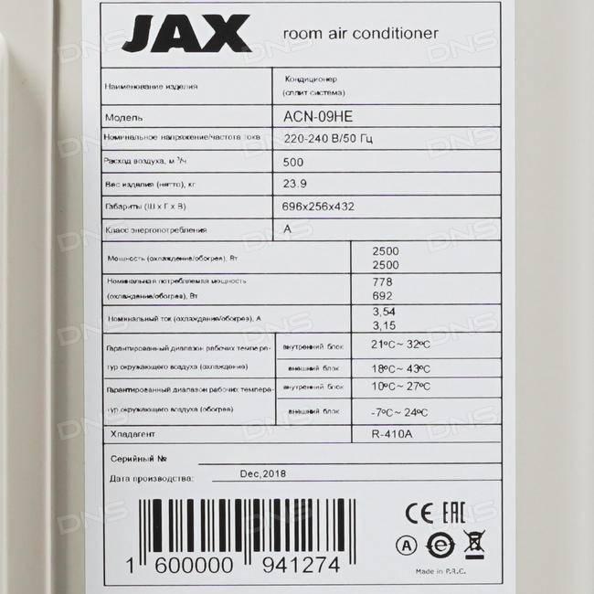 Обзор кондиционеров jax: коды ошибок, сравнение характеристик моделей