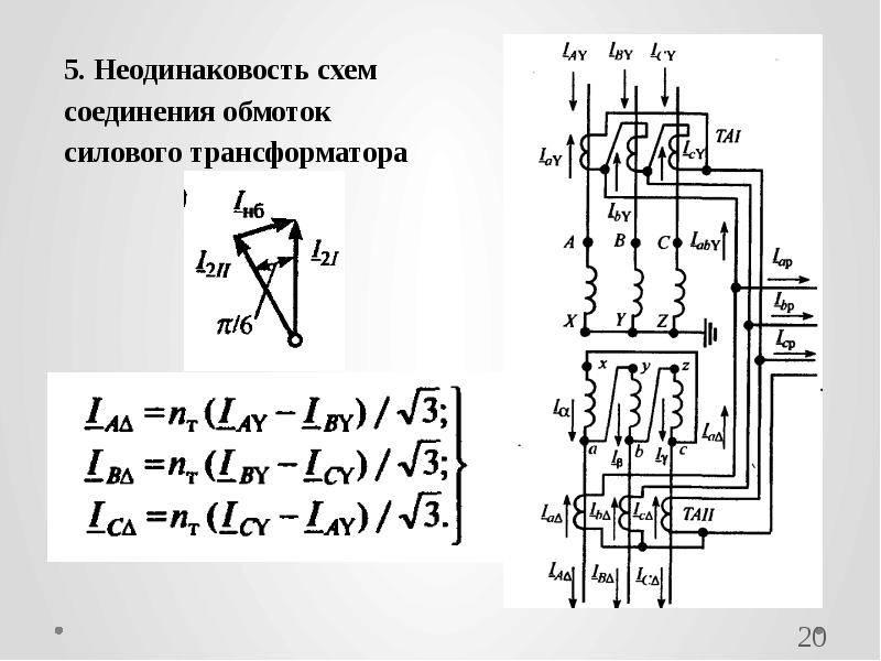 Схемы соединений обмоток треугольник и звезда для чайников. - завод рэк