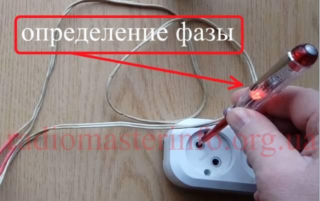 Как в электрической сети определить фазу и ноль мультиметром?