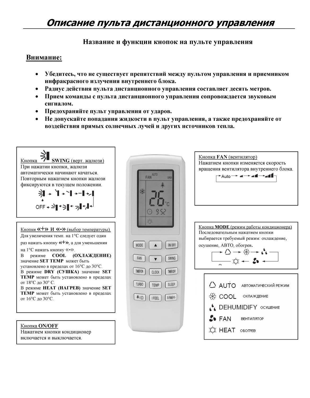 Мобильный кондиционер jax acm-09bhe