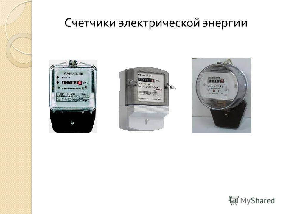 Ваттметр в розетку: какую мощность измеряет, как подключить