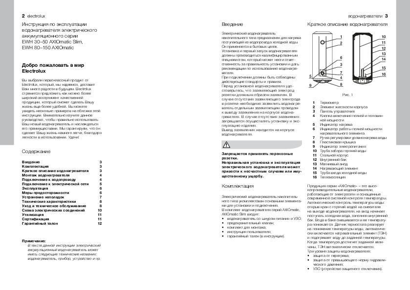 Электрокамины электролюкс: обзор популярных моделей