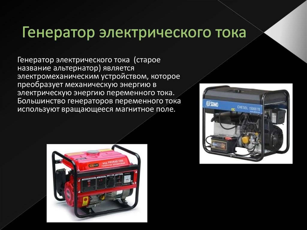 Устройство генератора переменного тока