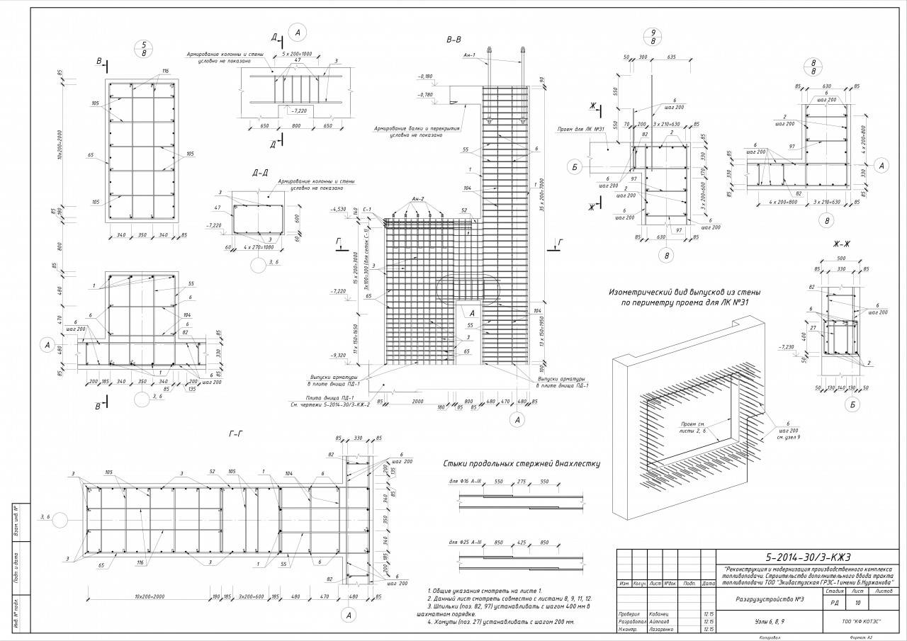 Порядок действий и формула для расчета монолитной плиты фундамента