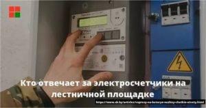 Кто должен заменить электросчетчик в приватизированной квартире