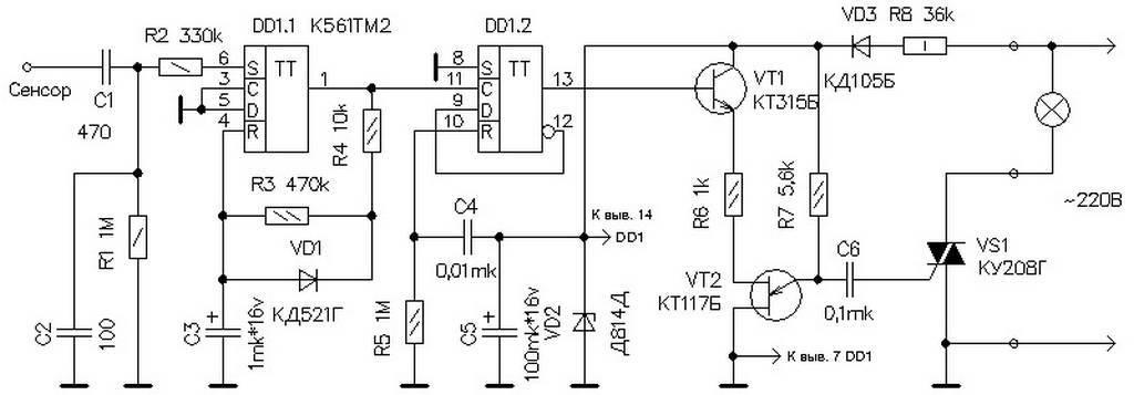 Устройство бытовых сенсорные выключатели света. сенсорный выключатель света: как выбрать и сделать своими руками. настройка дистанционного управления выключателями livolo
