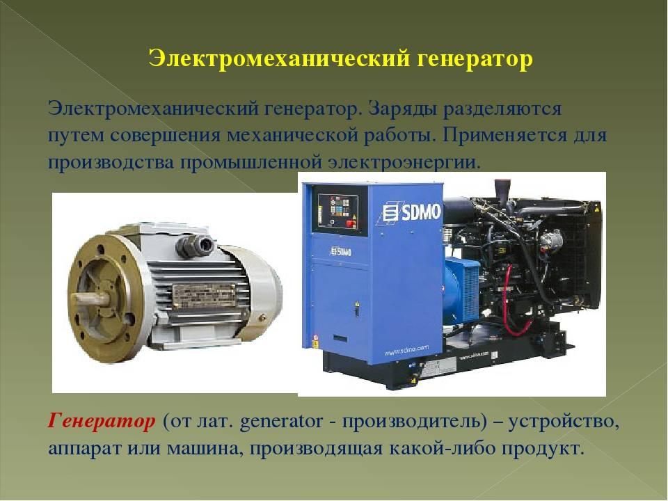 Типы и принцип действия генераторов электрического тока