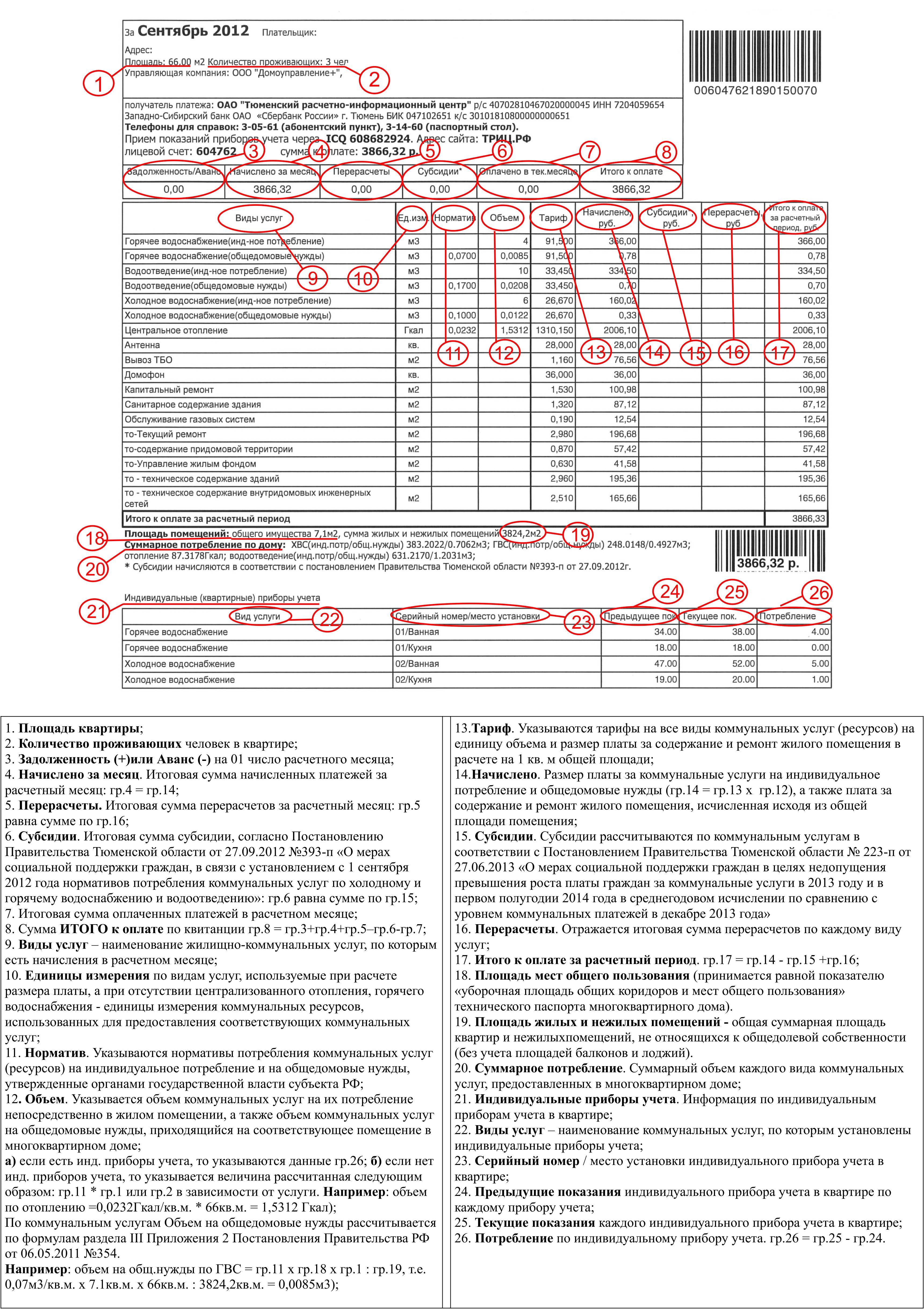 Настройка услуги «водоотведение» для расчета на основании показаний счетчиков холодной и горячей воды