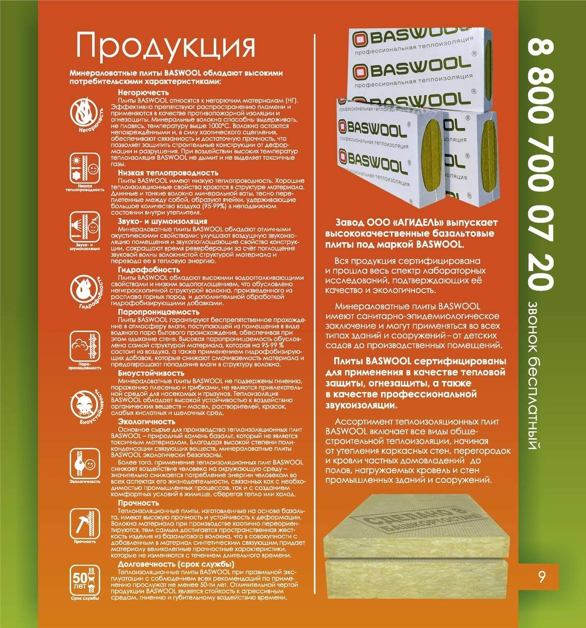 Утеплитель rockwool: технические характеристики материалов для теплоизоляции стен, плотность и размеры, отзывы