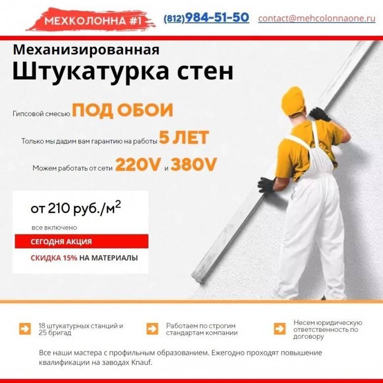 Отзывы про ремонт квартир в санкт-петербурге