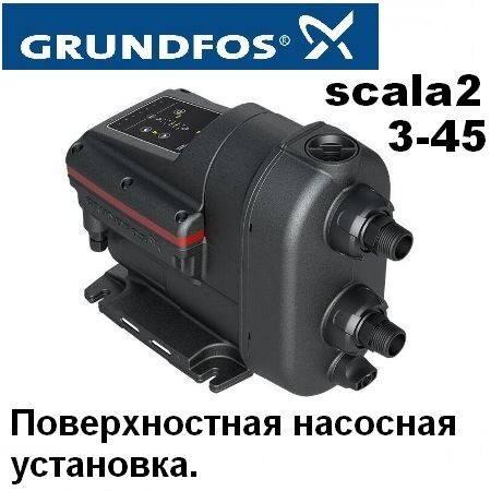 Grundfos scala2 – насосная станция, не имеющая себе равных