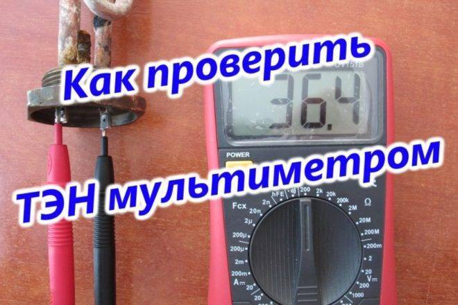Как в домашних условиях проверить тэн на исправность мультиметром