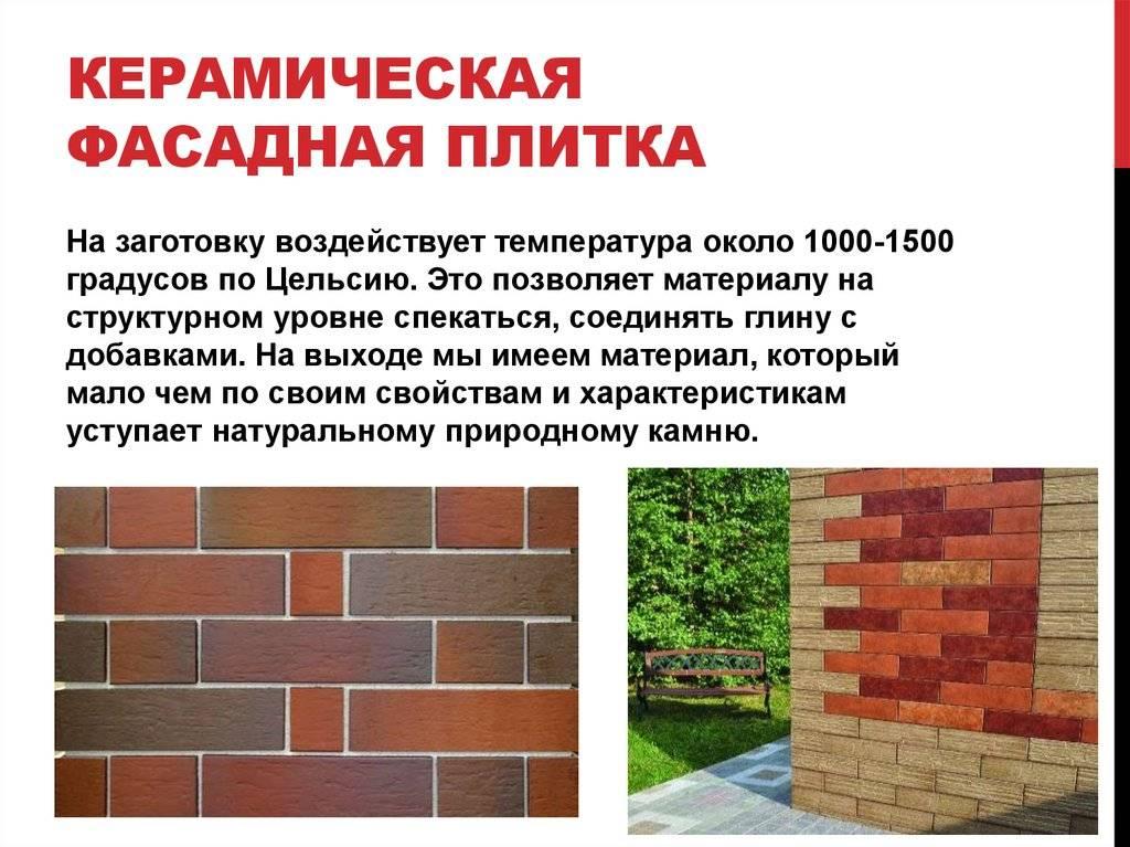 Фасадная плитка (85 фото): облицовочная керамическая продукция для фасада дома, наружные углы для керамических элементов