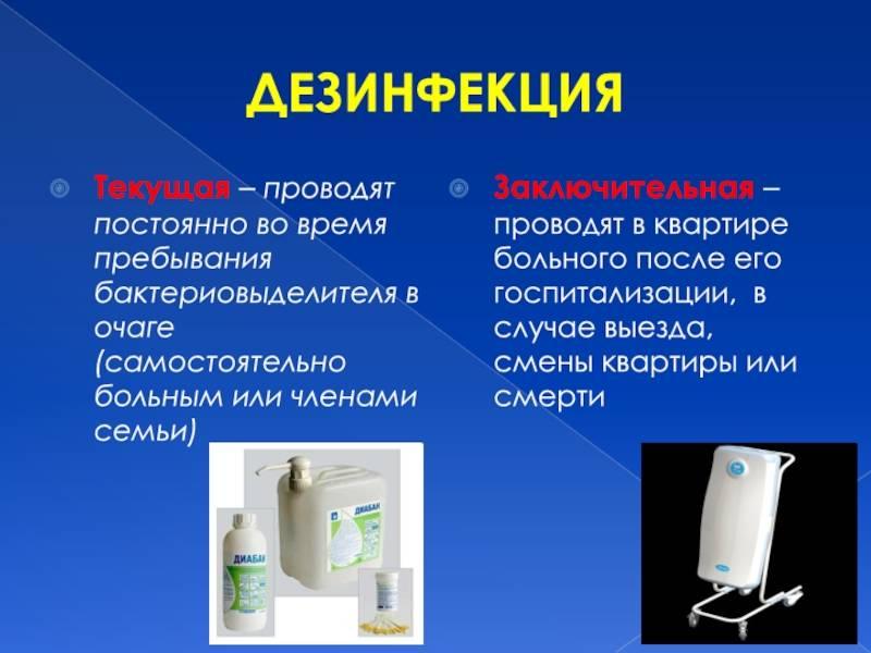 Дезинфекция, дезинсекция, дератизация и акарицидка обработка