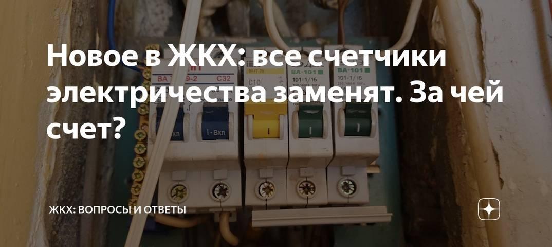Новый закон о замене электросчетчиков 2019