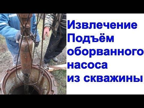 Как вытащить застрявший в скважине насос