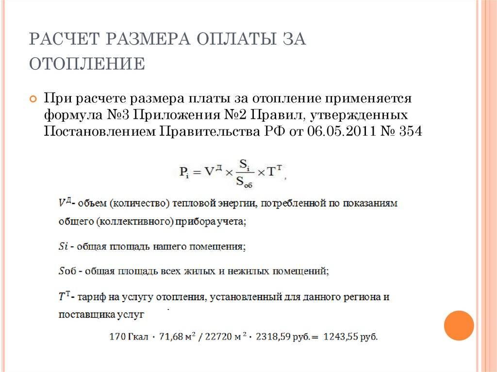 Как производится расчёт стоимости отопления: по площади, по общедомовому и счетчику в квартире