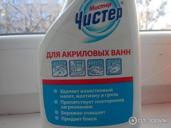 Чистка акриловых ванн в домашних условиях, рекомендации по уходу за ней, использование бытовой химии и народные средства