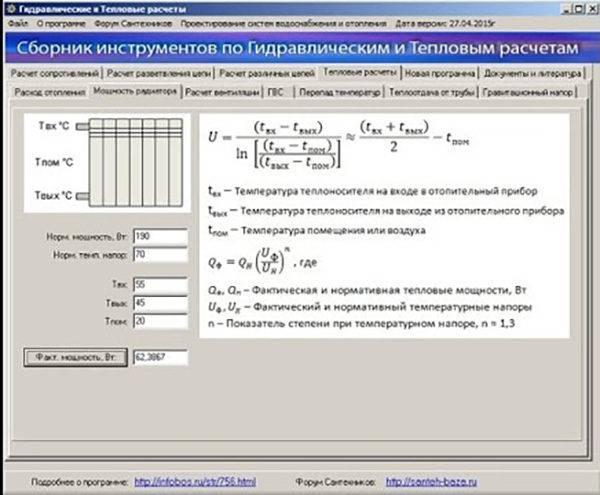 Как рассчитать объем системы отопления?