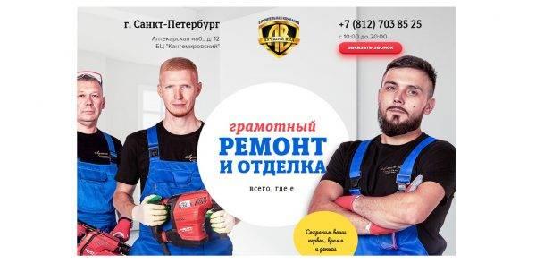 Рейтинг компаний по ремонту квартир в Санкт-Петербурге