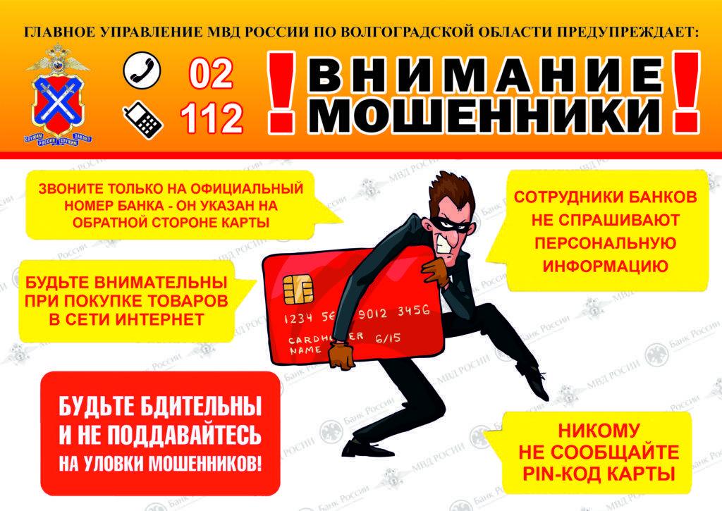 Фейк да и только: как мошенники наживаются на пандемии