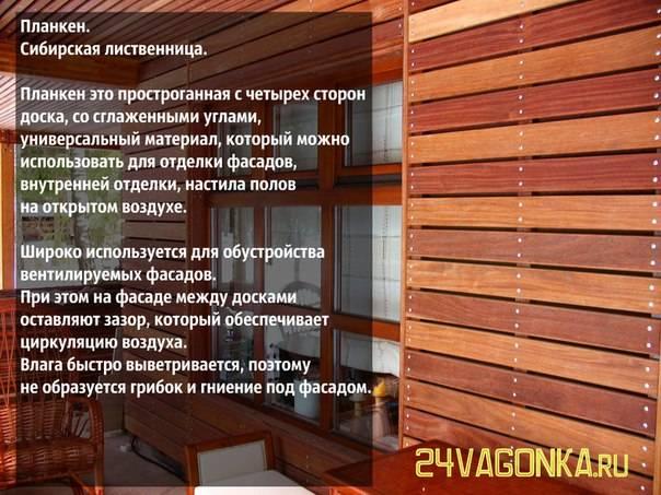 Отделка дома имитацией бруса: достоинства и недостатки материала, особенности внутренней и наружной облицовки
