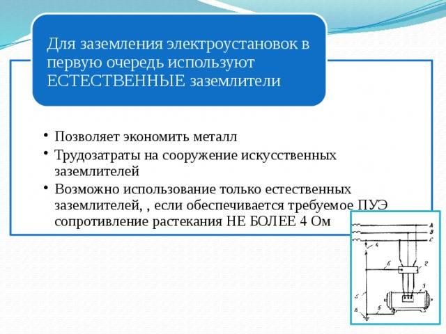 Пуэ-7 п.1.7.155-1.7.169  передвижные электроустановки