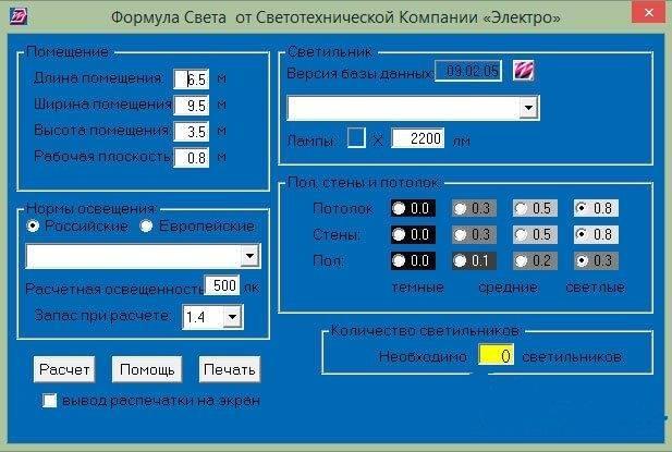 Калькулятор расчета освещения светодиодными светильниками