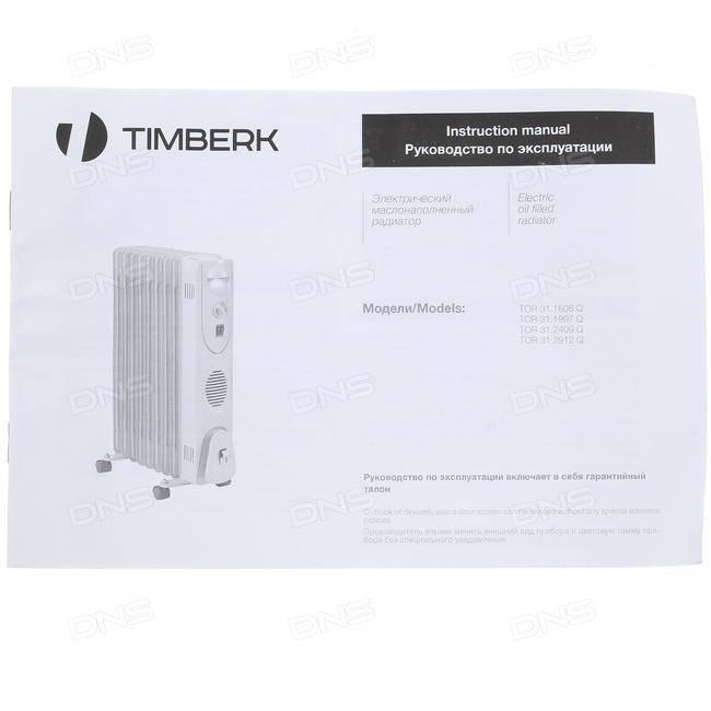 Выбираем конвекторы и обогреватели timberk