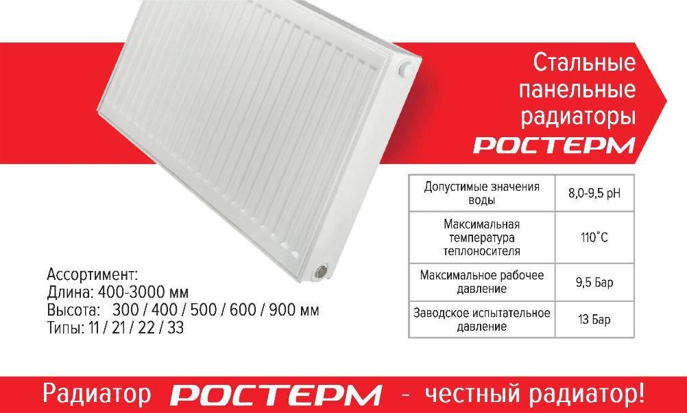 Технические характеристики радиаторов РОСТерм