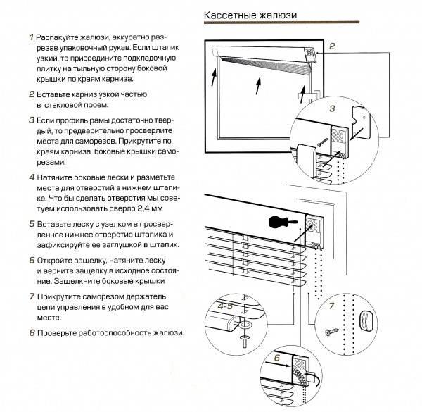 Жалюзи на окна: установка своими руками, нюансы самостоятельного монтажа на пластиковые внутри и снаружи проема, с помощью фиксаторов и кронштейнов, и как замерить?