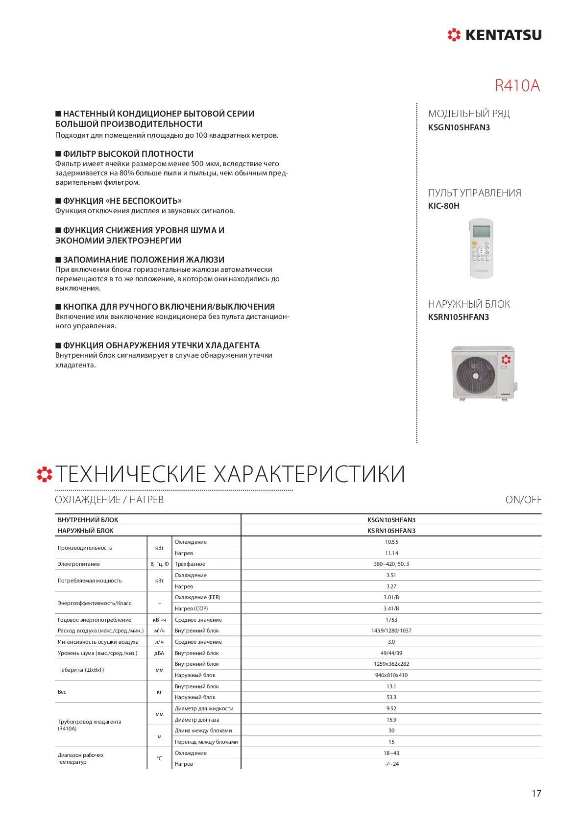 Кондиционер kentatsu ksgc35hfdn1 / ksrc35hfdn1