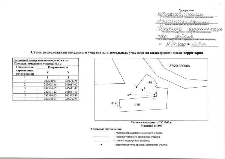 """Документ """"об утверждении правил пользования системами коммунального водоснабжения и канализации в российской федерации"""" ( с изменениями на 14 октября 2015 года )"""