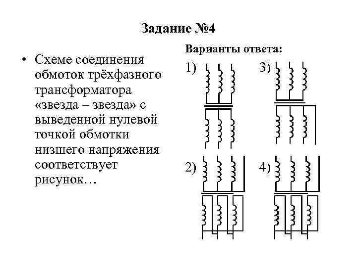 Трехобмоточный трансформатор: описание, схемы, мощность, обмотки