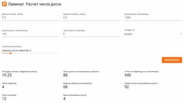 Расчет ламината: калькулятор онлайн