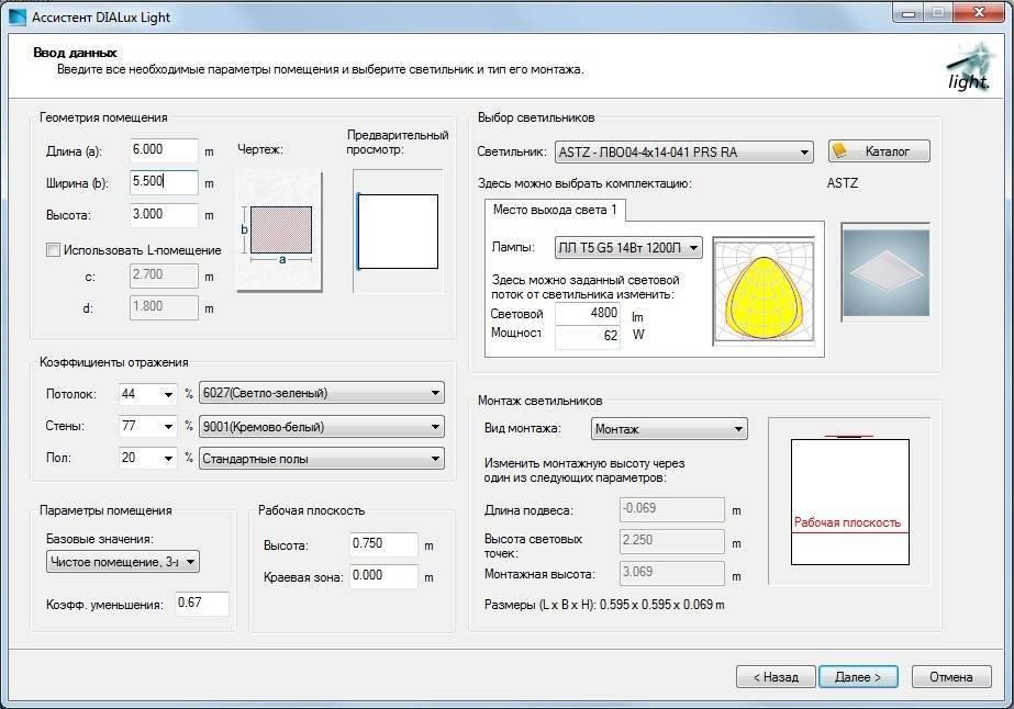 Расчет освещения — онлайн калькулятор светильников с учетом уровня освещенности