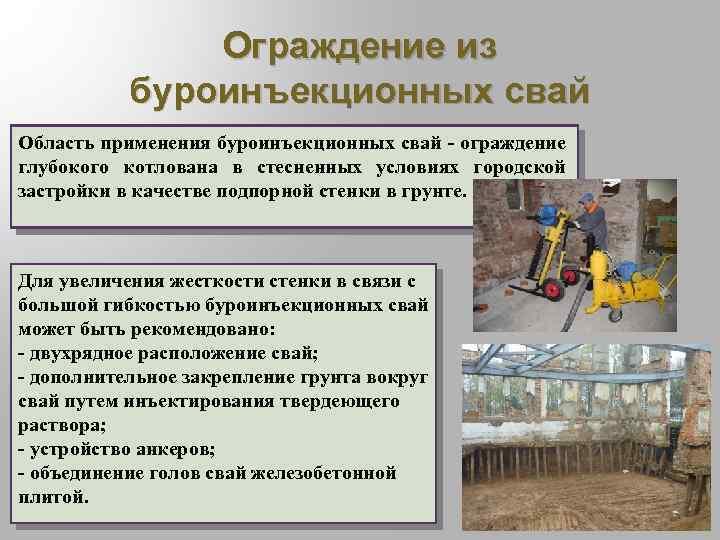 Буроинъекционные сваи в москве: устройство, цены, фото, схема
